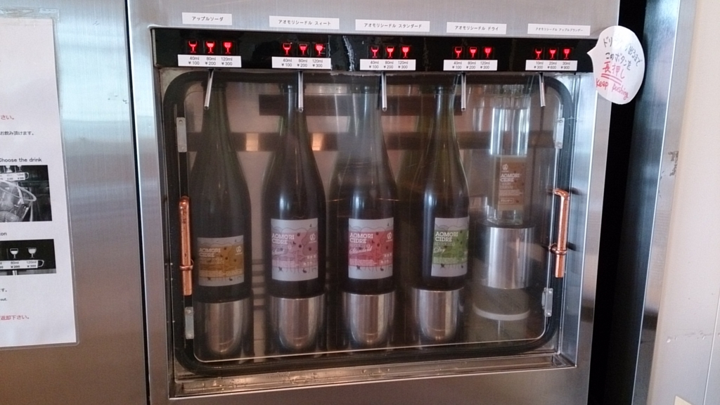 シードルの試飲機