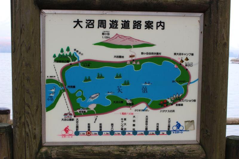 大沼公園周遊道路