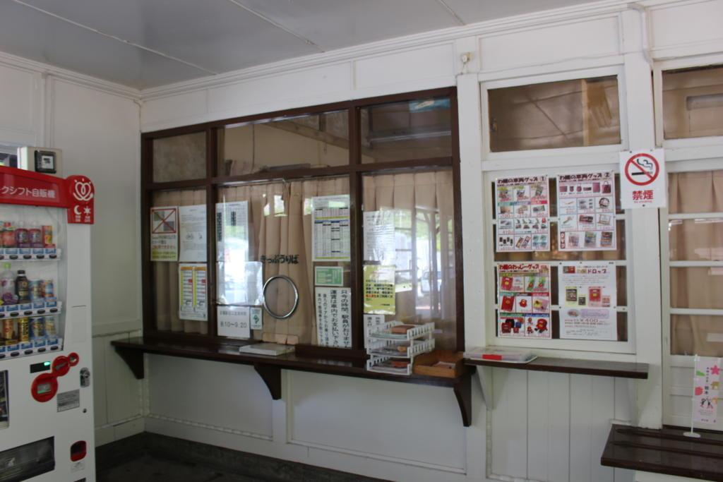 足尾駅の窓口