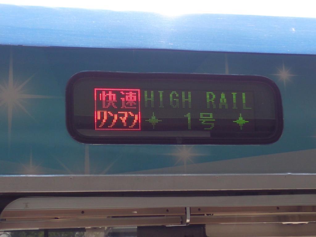 HIGH RAIL 1号の行先表示