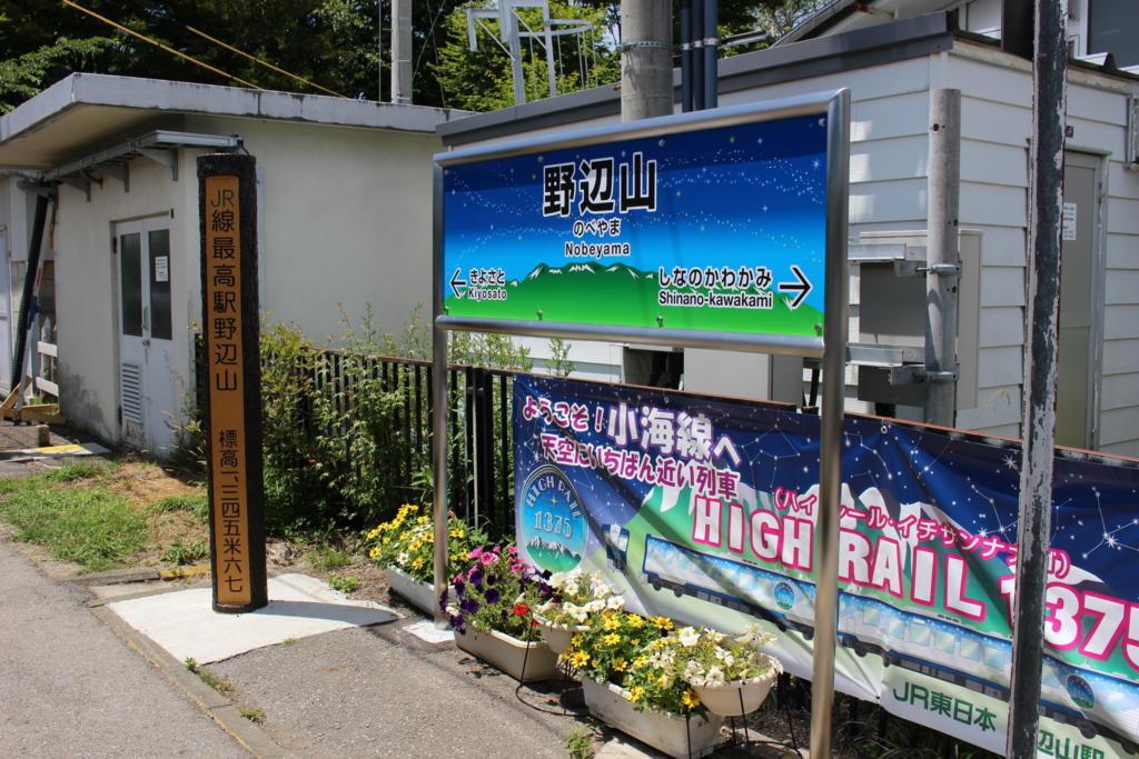 野辺山駅の駅名標と記念碑