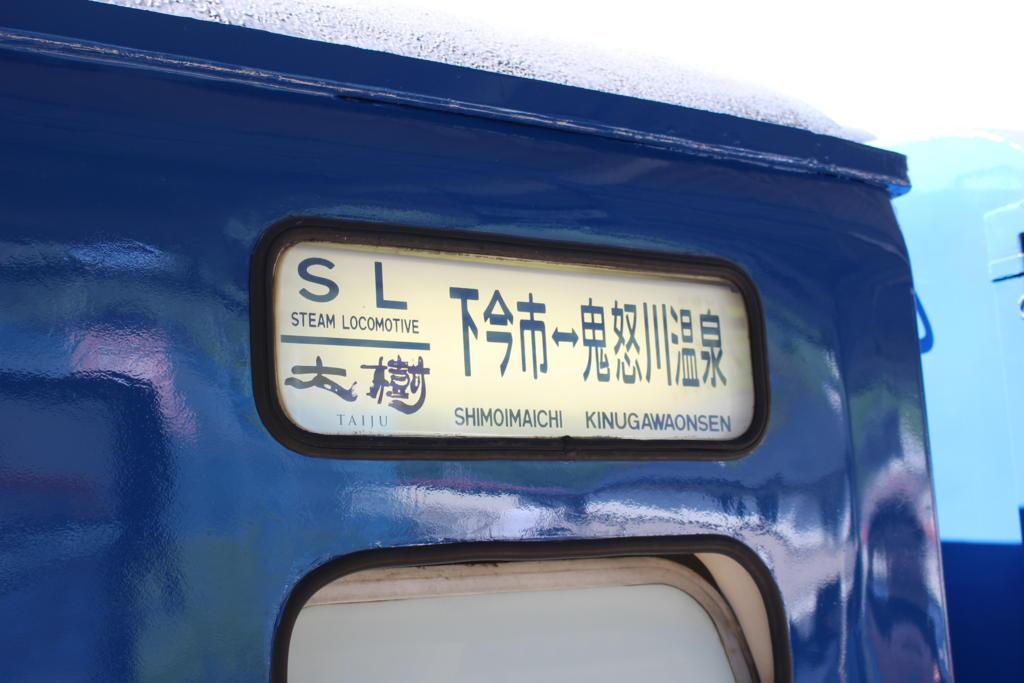 客車の行先方向幕