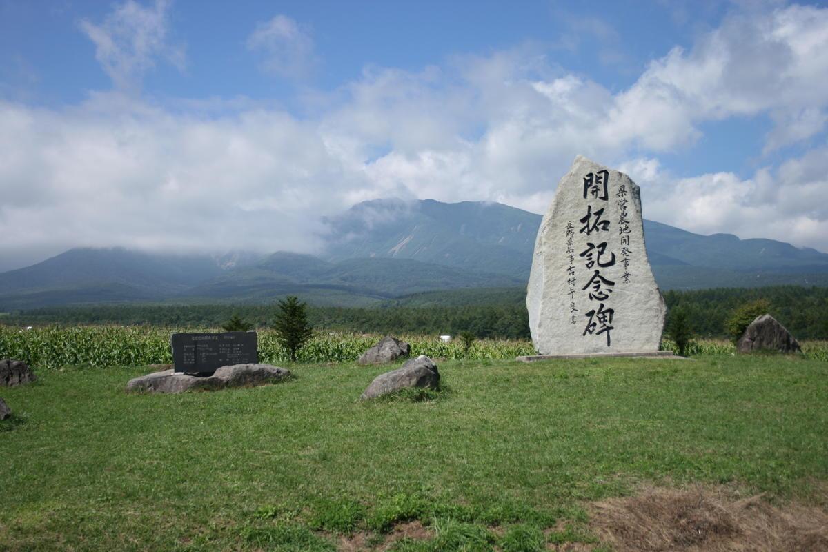 「県営農地開発事業 開拓記念碑」からの八ヶ岳の眺めは最高!
