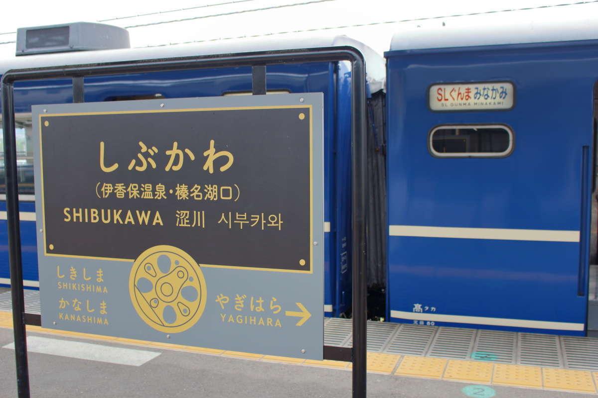 渋川駅では21分の停車時間!