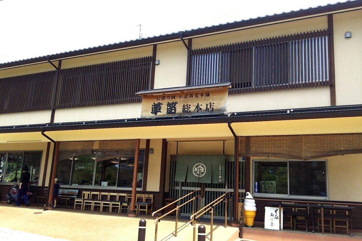 信州蕎麦「草笛」総本店