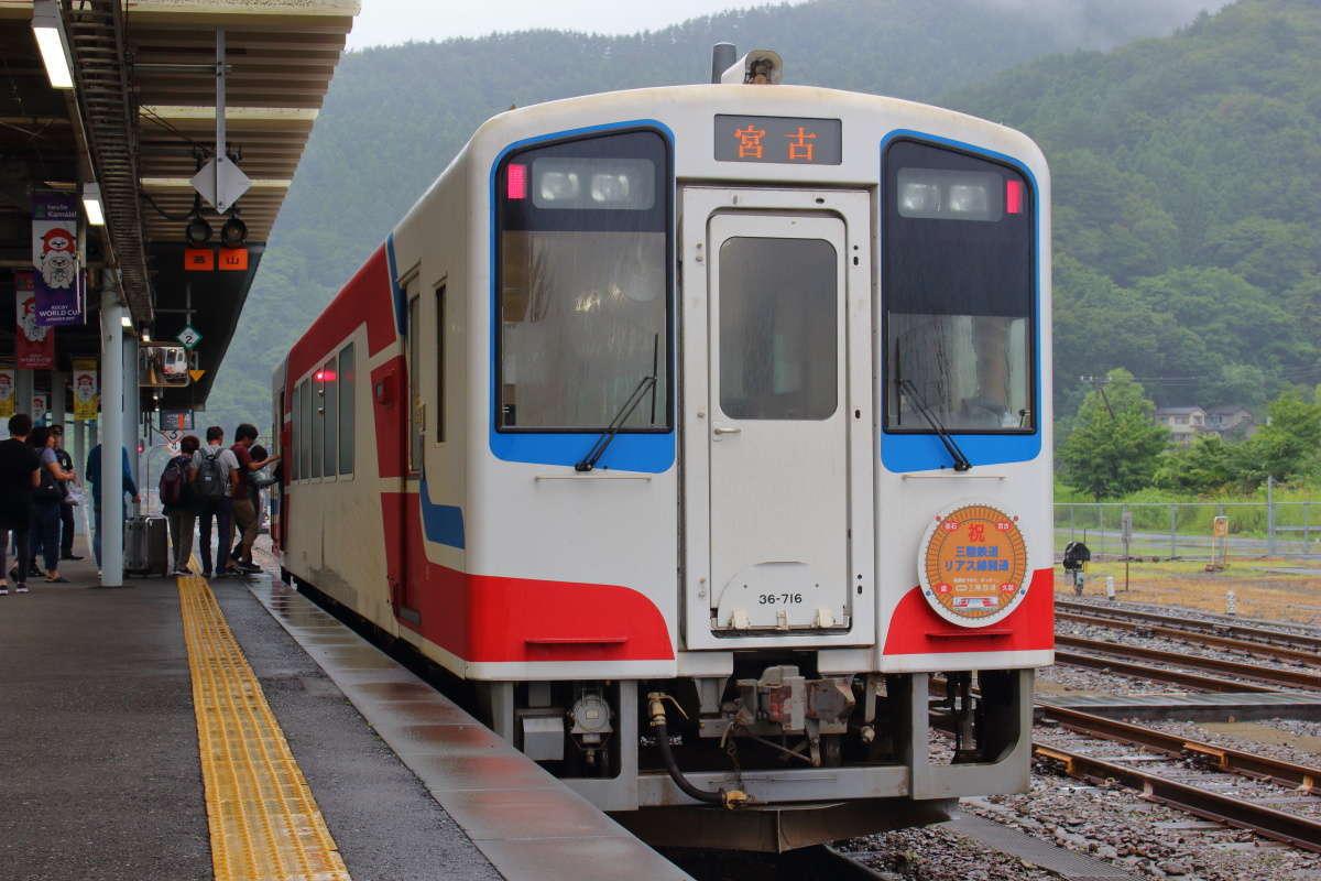 三陸鉄道リアス線(釜石~宮古)
