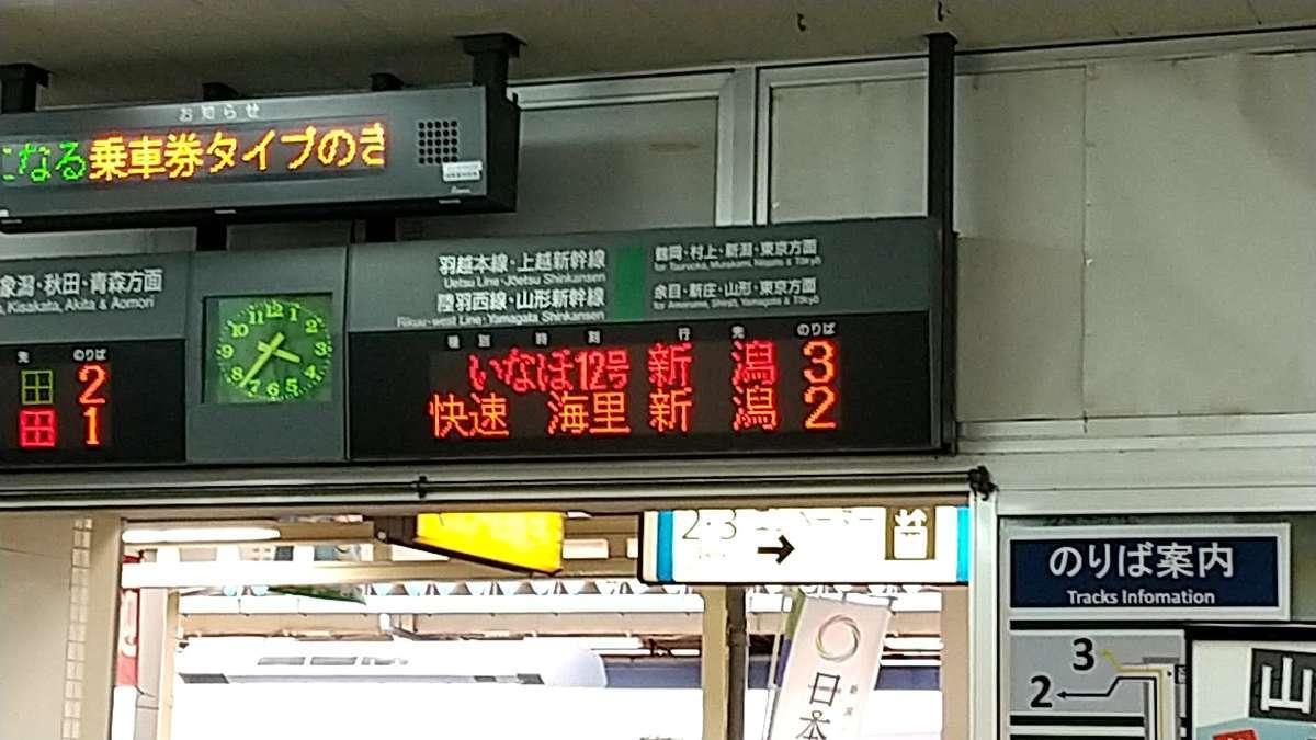 酒田駅の出発案内