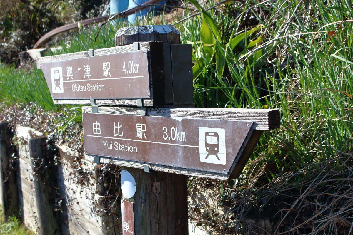 薩埵峠展望台前の標識
