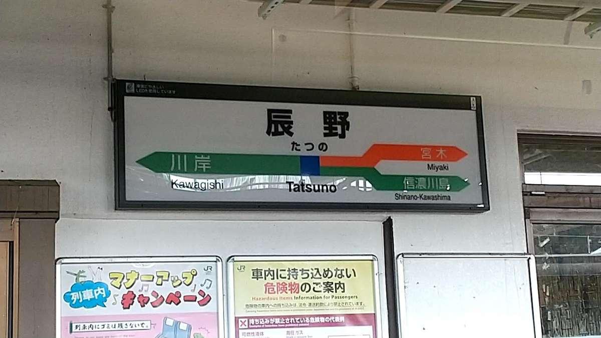 JR東日本との境界駅、辰野駅に到着して、飯田線の旅は終了