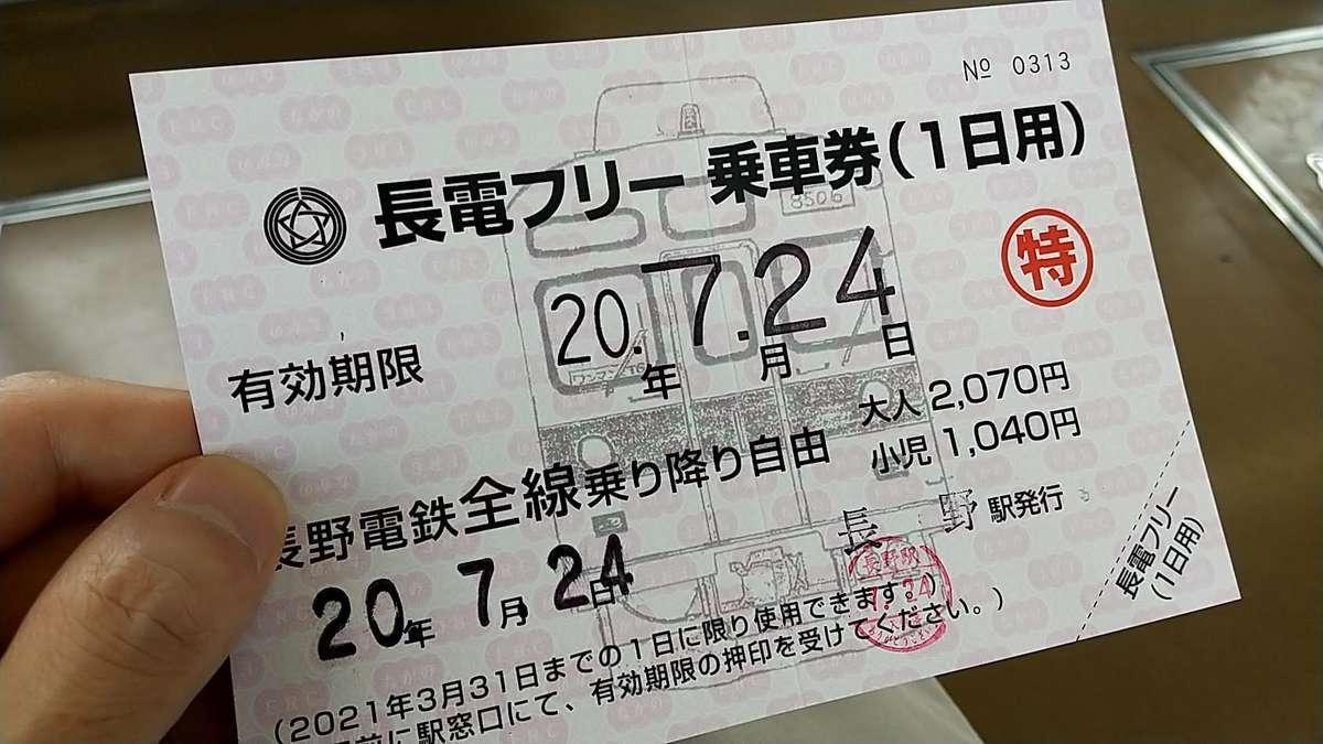長野電鉄の乗り歩き・観光におすすめの「長電フリー乗車券」