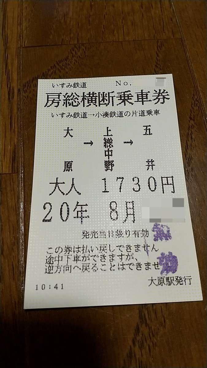 小湊鉄道~いすみ鉄道を片道乗車できる「房総横断記念乗車券」