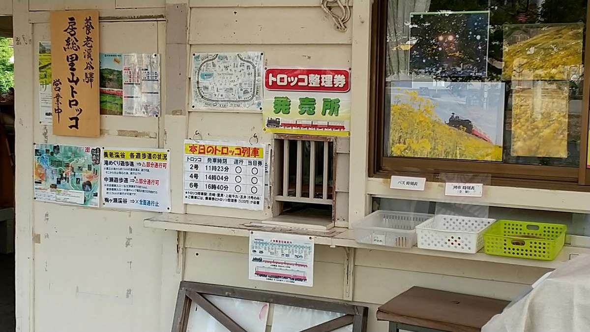 「房総里山トロッコ」の整理券は専用の窓口で引き換え・購入します