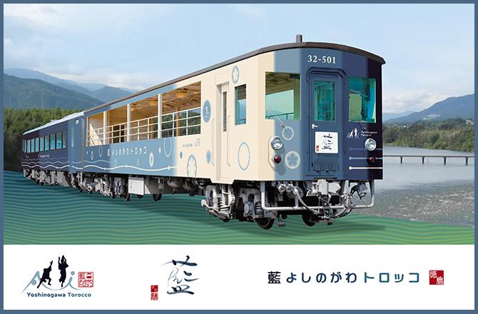 「藍よしのがわトロッコ」、2020年10月デビュー!(JR四国のWebサイトより)