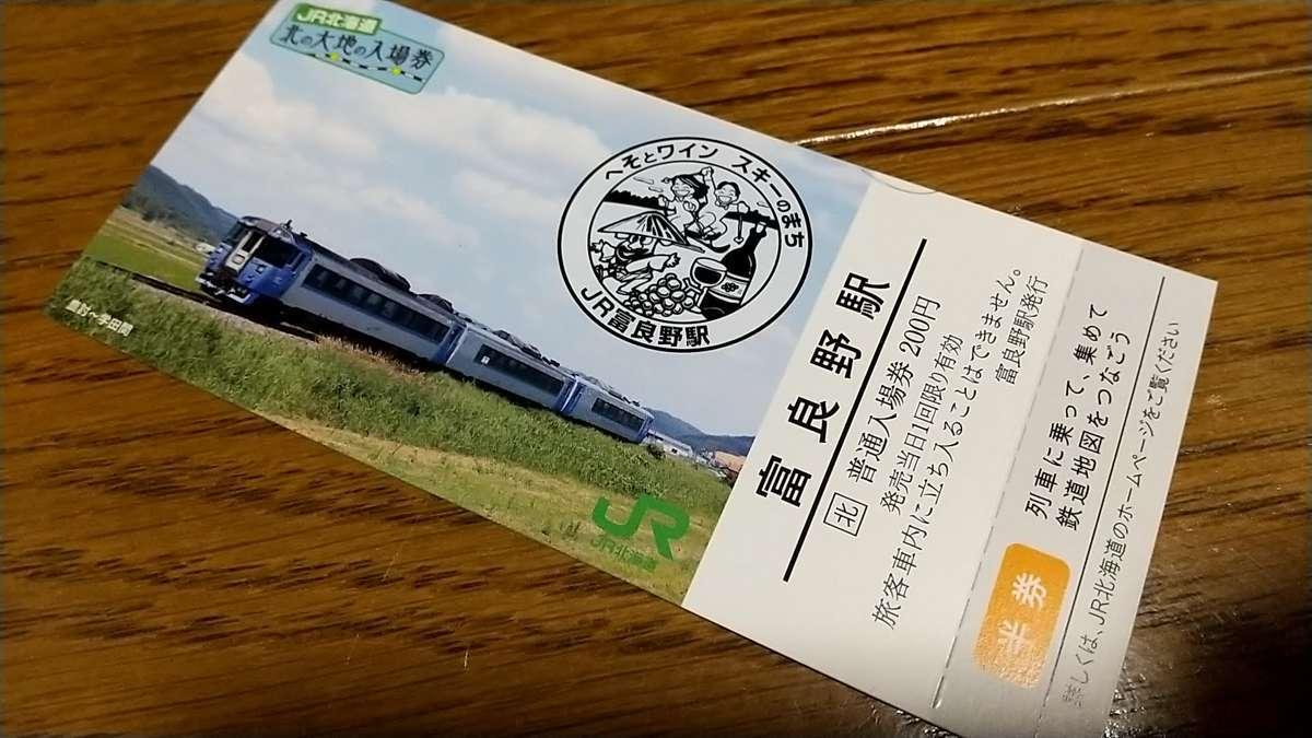 「北の大地の入場券」(200円)を富良野駅で購入!