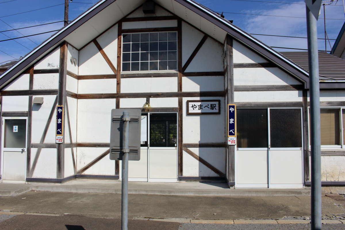 白い三角屋根の駅舎の「山部駅」