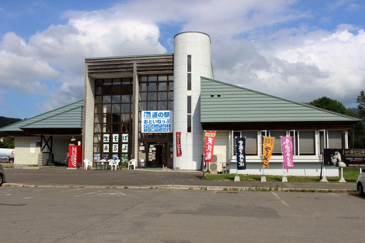 音威子府駅から徒歩3分のところにある「道の駅 おといねっぷ」