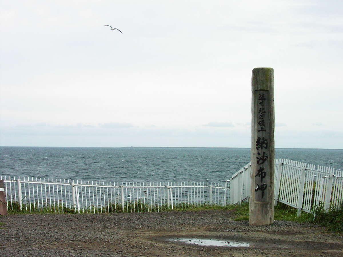 目と鼻の先に北方領土を望む納沙布岬