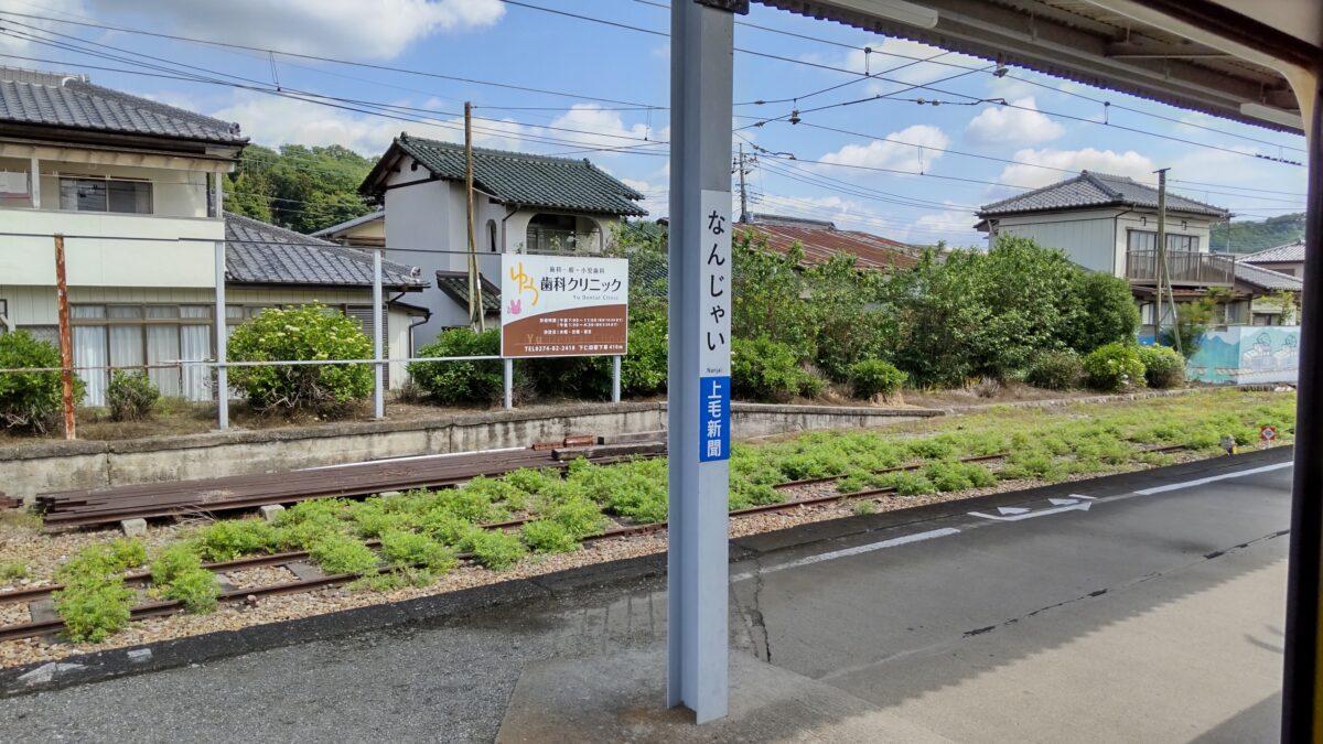 珍駅名の一つ「南蛇井駅」