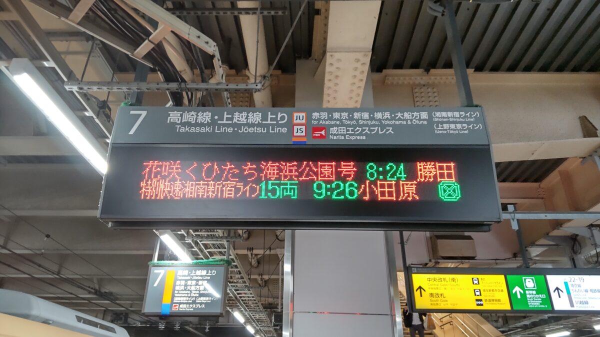 大宮駅7番線の「花咲くひたち海浜公園号」の発車案内