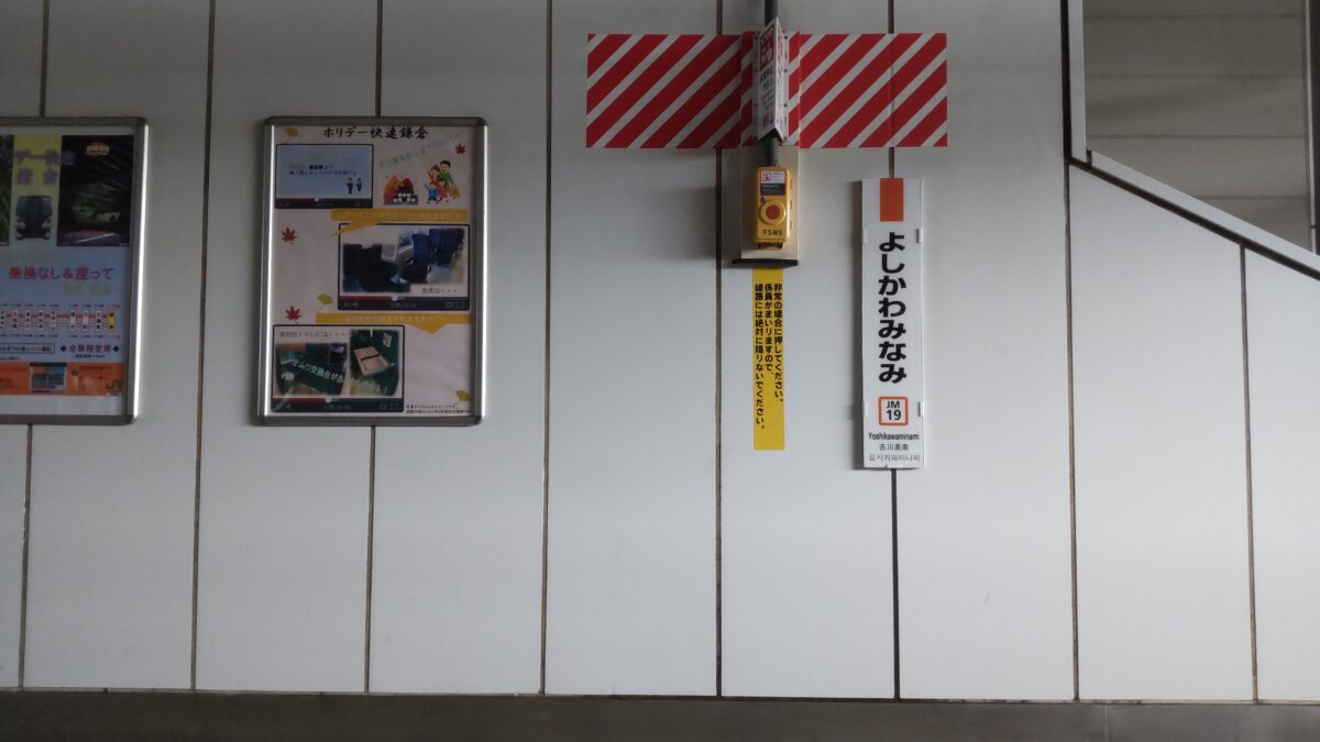 「花咲くひたち海浜公園号」吉川美南駅に停車中