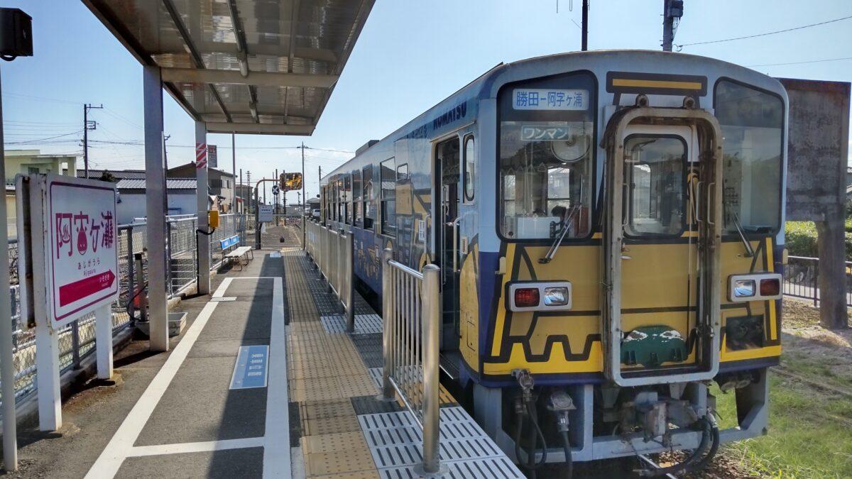 阿字ヶ浦駅に停車中のひたちなか海浜鉄道湊線の列車