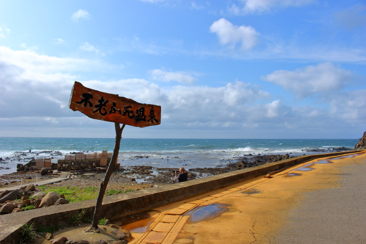 海辺の露天風呂が有名な「不老不死温泉」