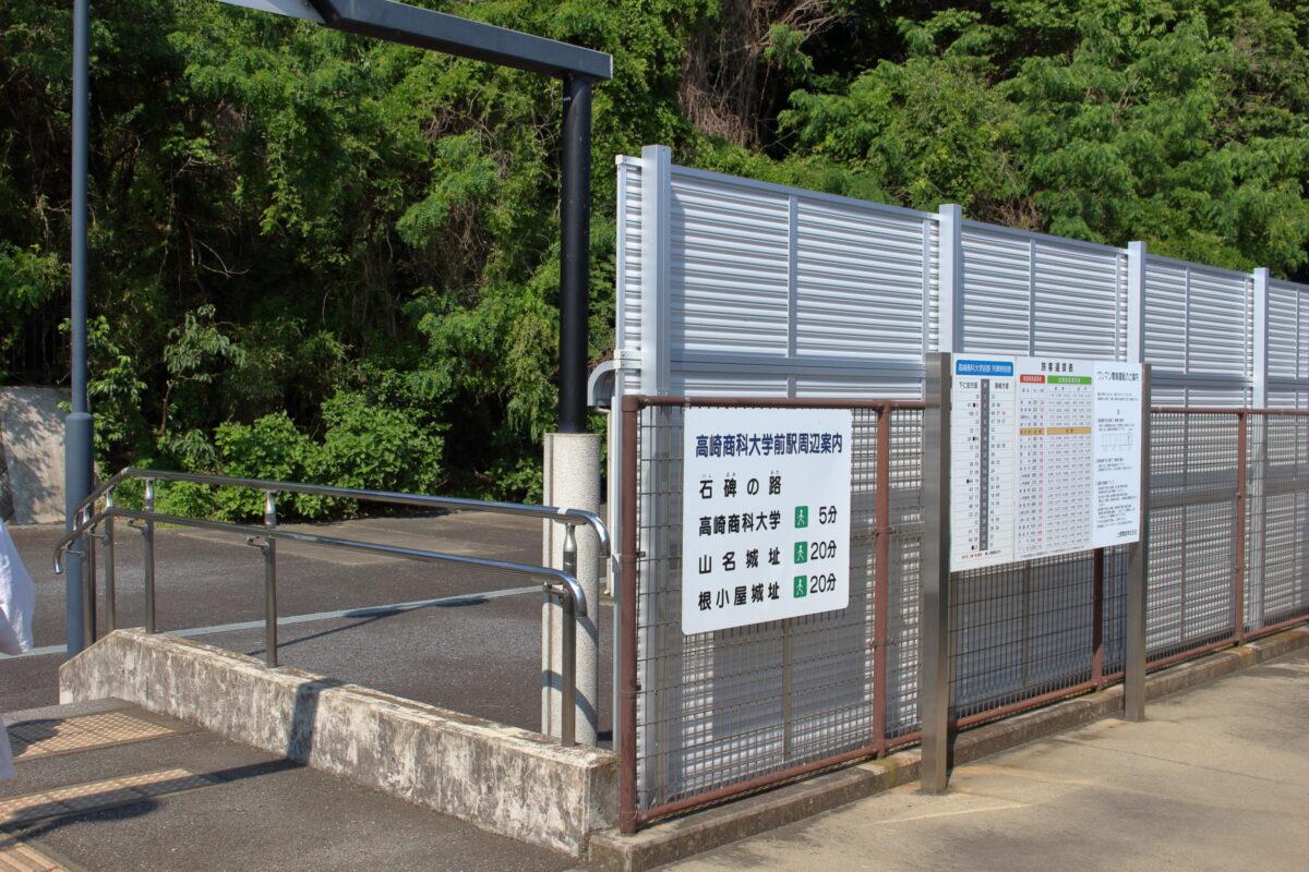 学生さんが大量に下車した高崎商科大学前駅