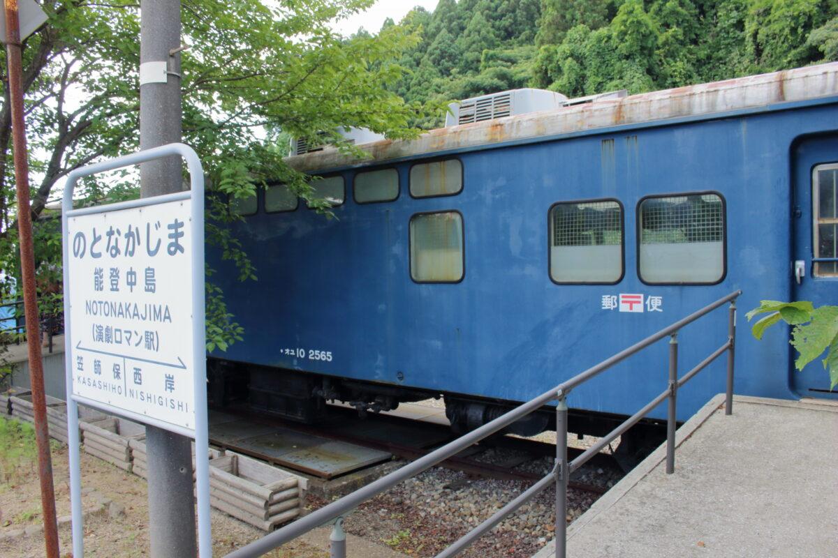 能登中島駅に留置されている郵便車「オユ10形」