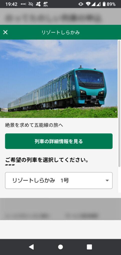 「えきねっと」の列車選択画面