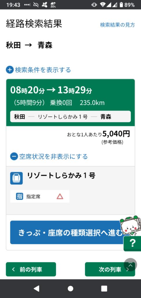 「えきねっと」の経路検索結果画面