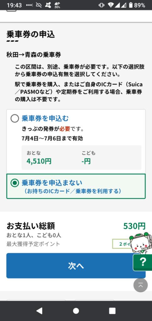 「えきねっと」乗車券の申し込み画面