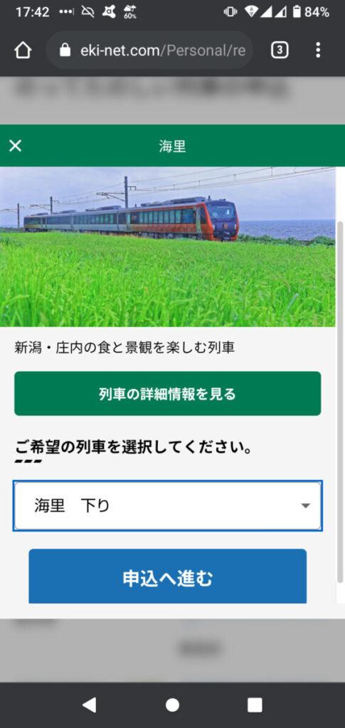 「えきねっと」の「海里」列車選択画面