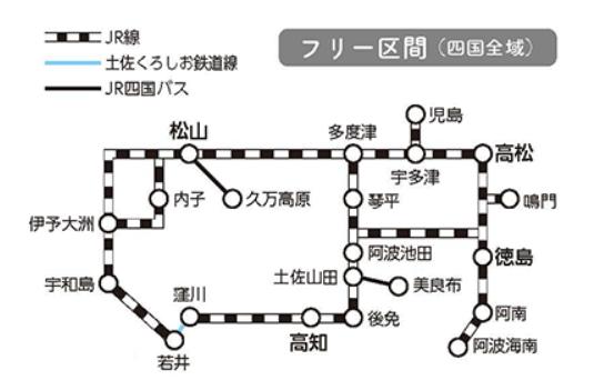 「四国くるりきっぷ」のフリーエリア